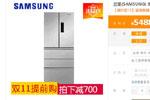 三星402DTISE1多门冰箱 苏宁易购售5488元