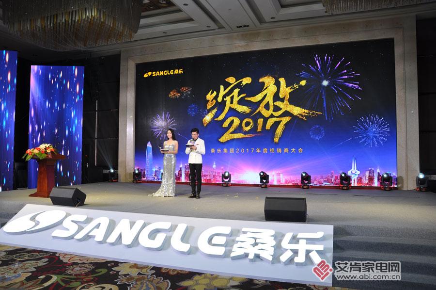 """""""绽放2017""""桑乐集团年度经销商会议在山东济南举行"""