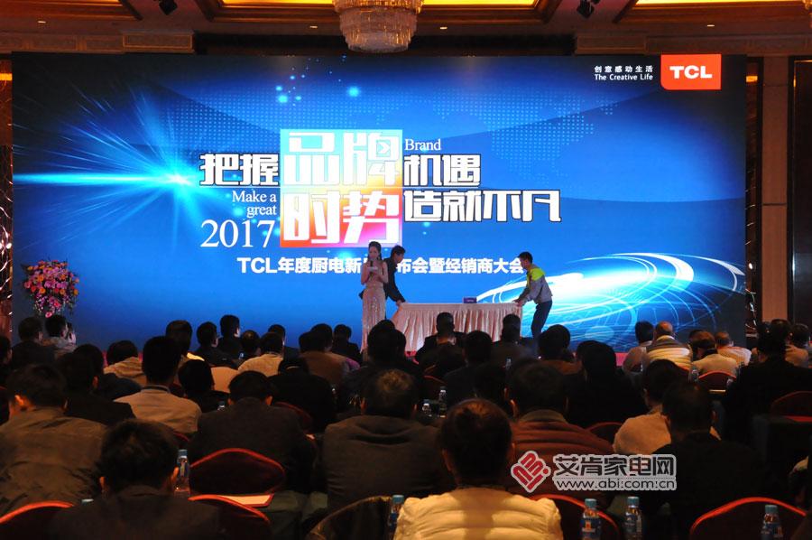 品牌时势 TCL健康电器营销年会