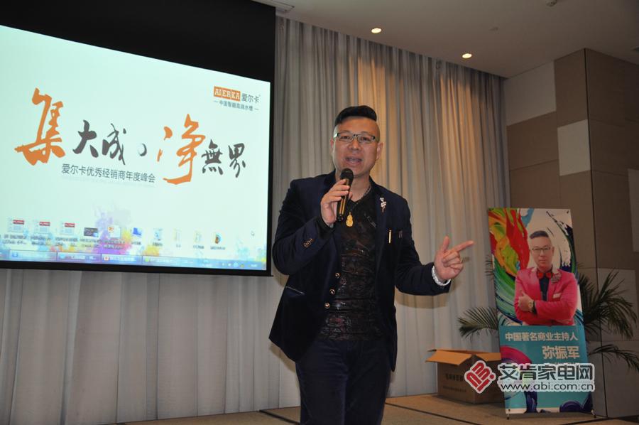 """""""集大成・净无界""""爱尔卡优秀经销商2017年度峰会"""
