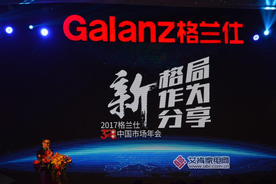 2017年格兰仕中国市场年会