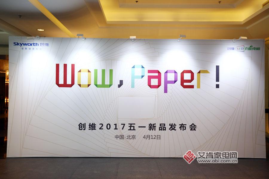 创维OLED新品Wallpaper发布会现场高清