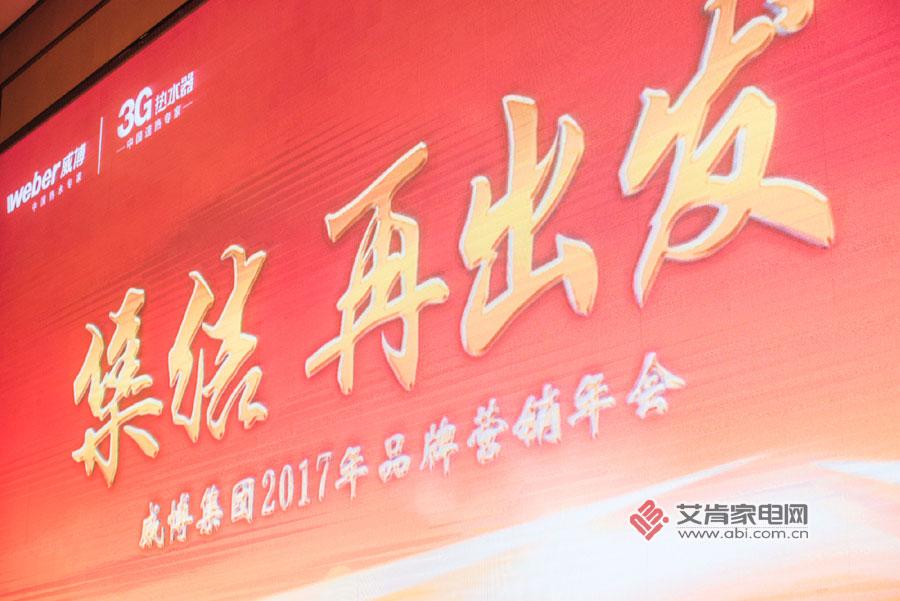 """""""集结・再出发""""――威博集团2017年品牌营销年会会议现场"""