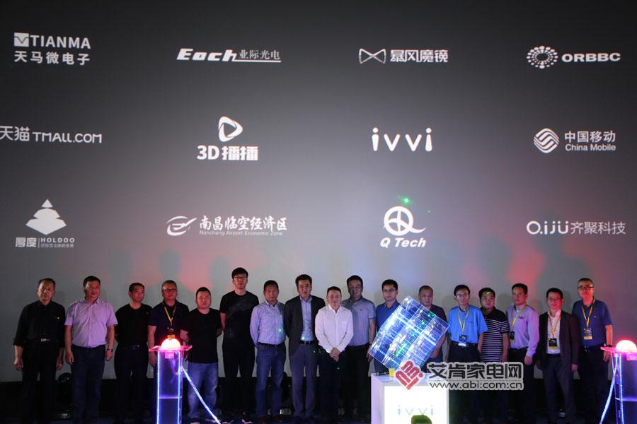 乔迁建盟 ivvi布局裸眼3D手机
