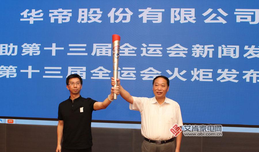 第十三届全国运动会火炬亮相,华帝专业燃烧技术再次惊艳世界