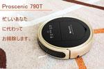 浦桑尼克790T扫地机倍有面,竟火热畅销至日本!