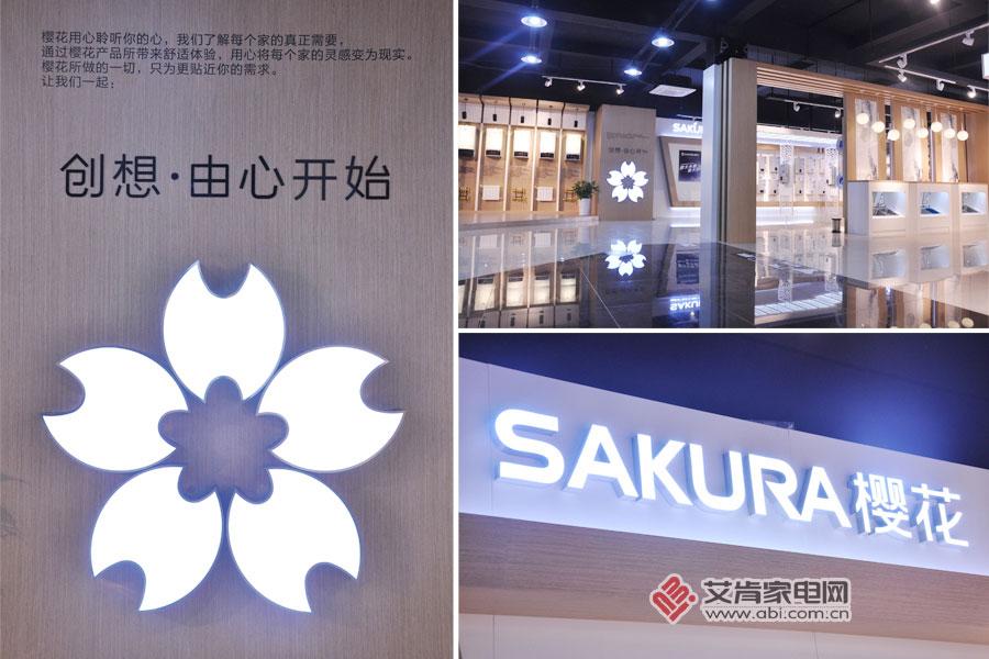 一站式采购更便利,SAKURA樱花为你定制整体厨房