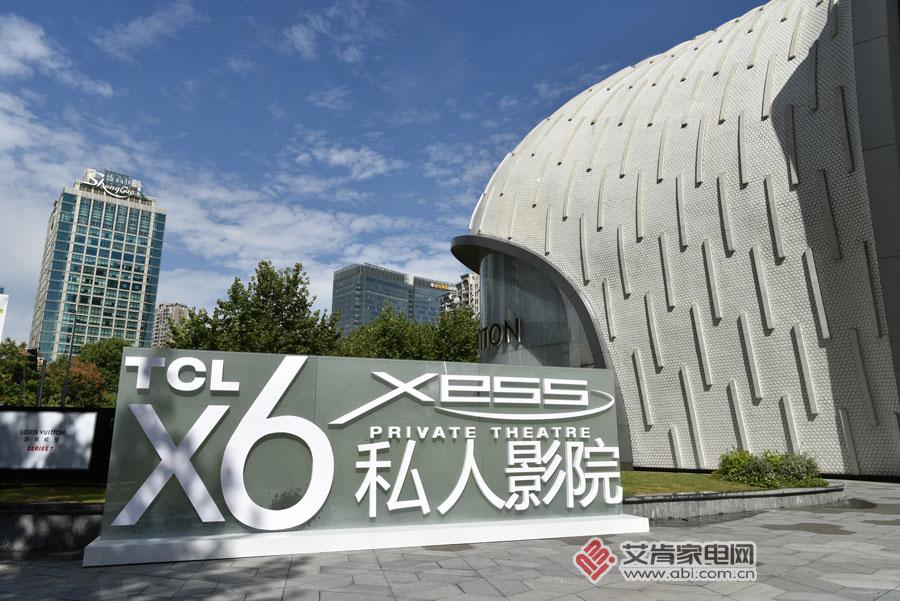 近距离接触大国匠心之作 TCL X6 XESS私人影院体验馆在上海开幕