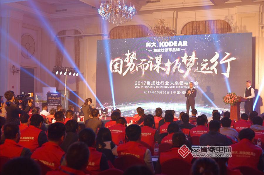 集成灶大布局,科大召开行业未来领袖峰会