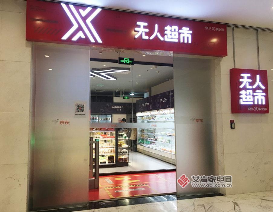初体验 京东首家无人超市