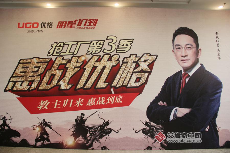 吴启华亲临,优格集成灶抢工厂第三季强势来袭
