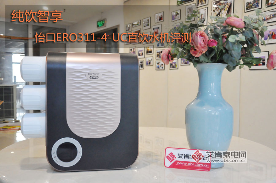 新品评测:怡口纯饮智享ERO311-4-UC直饮水机