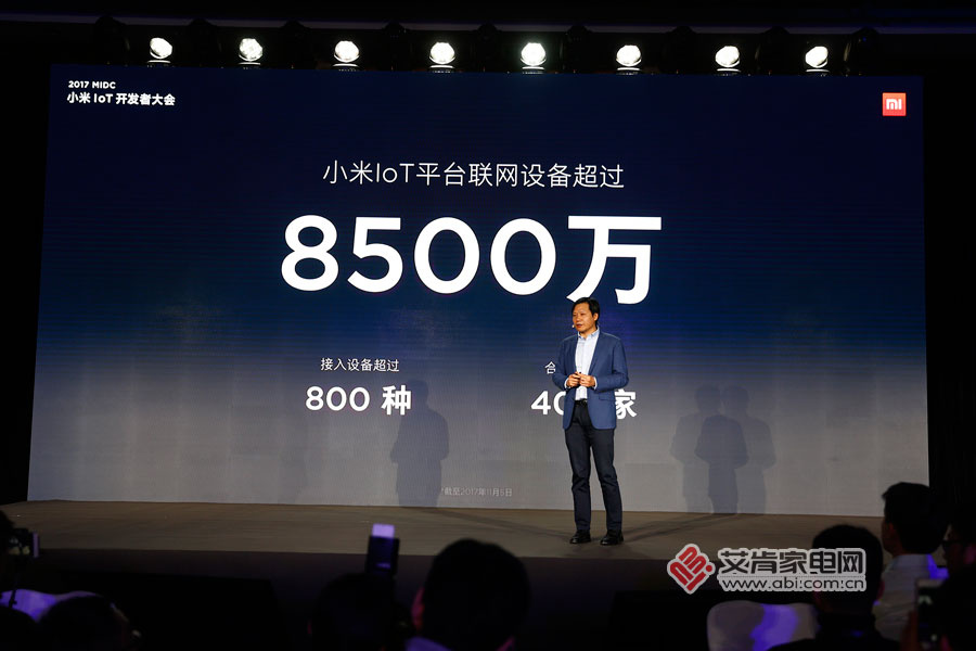 2017MIDC小米IoT开发者大会