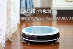 双侦测定位规划 浦桑尼克Alpaca Plus扫地机器人评测