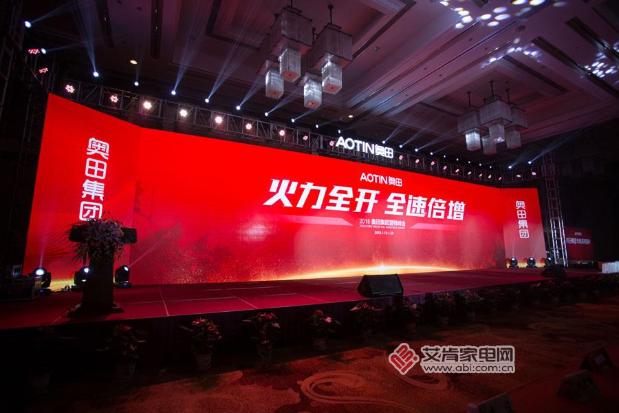 """一场火力全开的营销峰会,开启奥田2018年""""全速倍增""""新征程"""