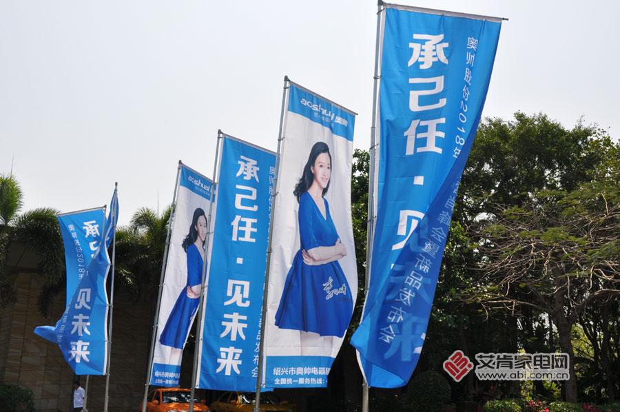 齐聚三亚,奥帅股份2018年度营销峰会暨新品发布会盛大召开