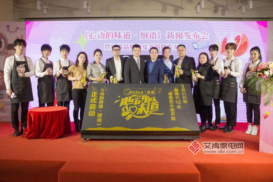《心动的味道·厨语》发布会启动,SWIN、SNH48成员现场大秀默契