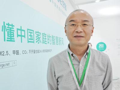 好致环境总经理张惠强:PM2.5概念过时了 新风行业亟待回归本源