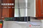 """科技武装厨房,德意""""极智""""系列大风压油烟机HT9826评测"""