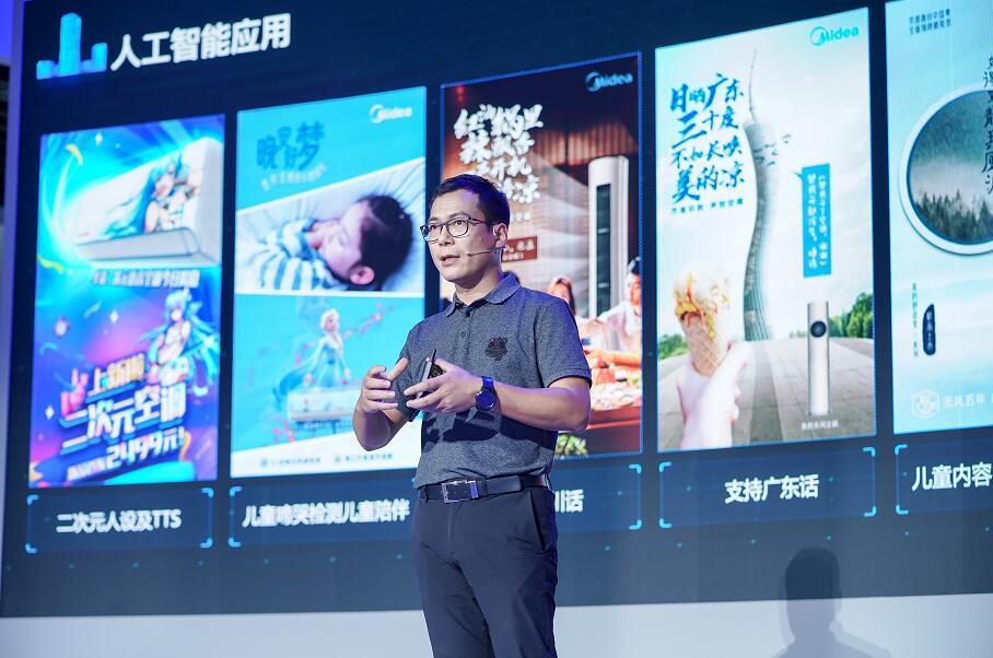 """2020美的IoT智享会:技术全面进阶赋能""""用户体验"""""""