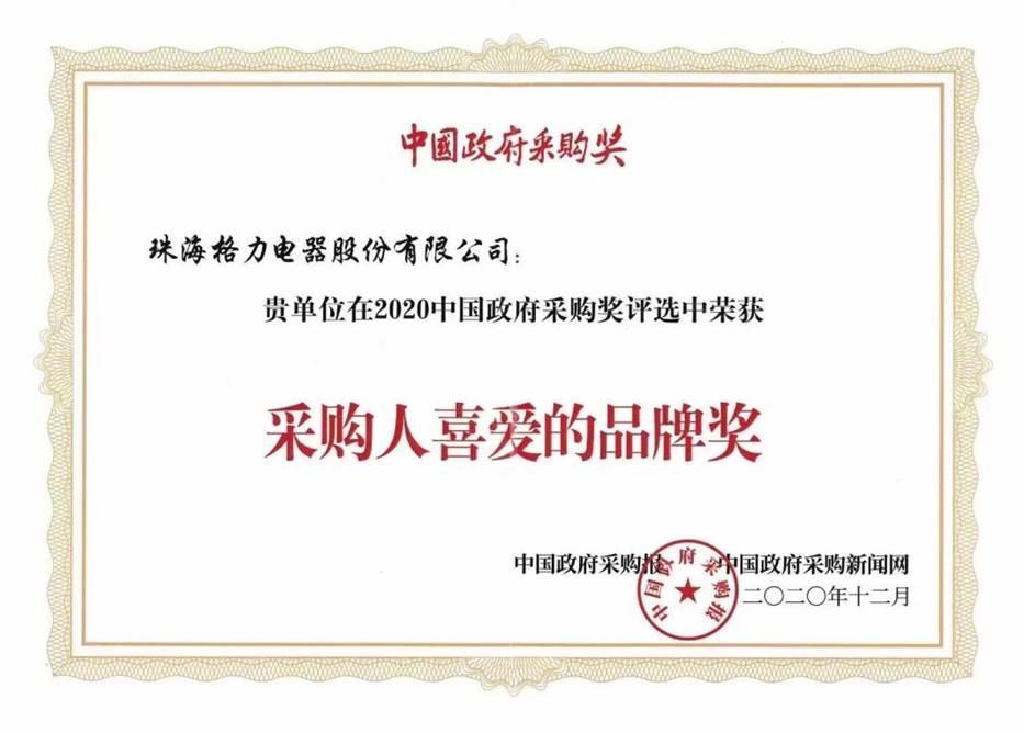 2020中国政府采购奖