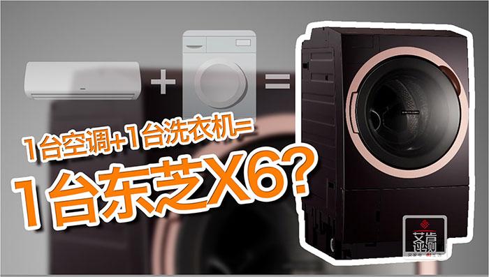 1台空调+1台洗衣机=1台东芝X6?深度实测告诉你