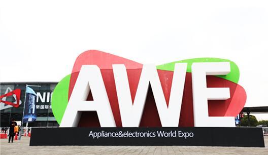 后疫情时代下的AWE 中国家电及消费电子行业的一个历史性窗口