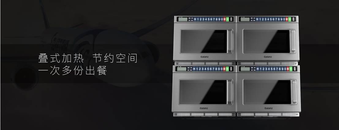 再立行业标杆 格兰仕正式进军商用微波炉领域
