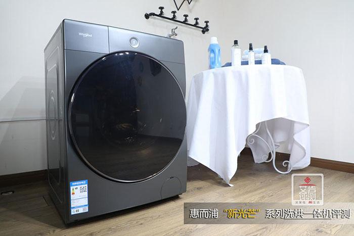 """揭秘:你家的洗衣机真的洗得干净吗?——惠而浦""""新光芒""""系列洗烘一体洗衣机评测"""
