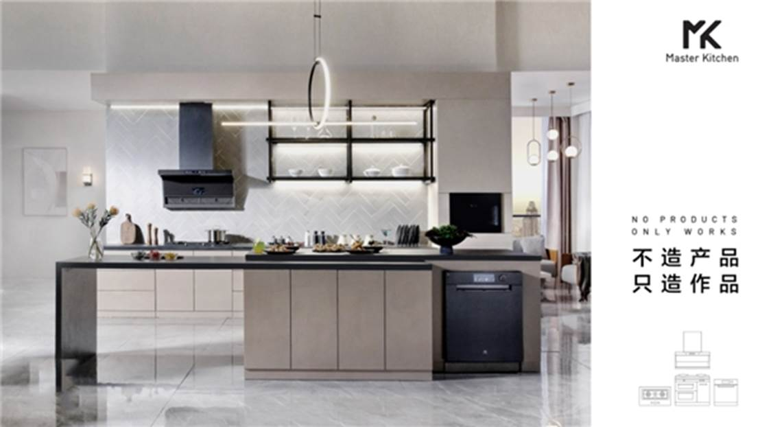Master Kitchen意式基因锻造高端厨房品质生活