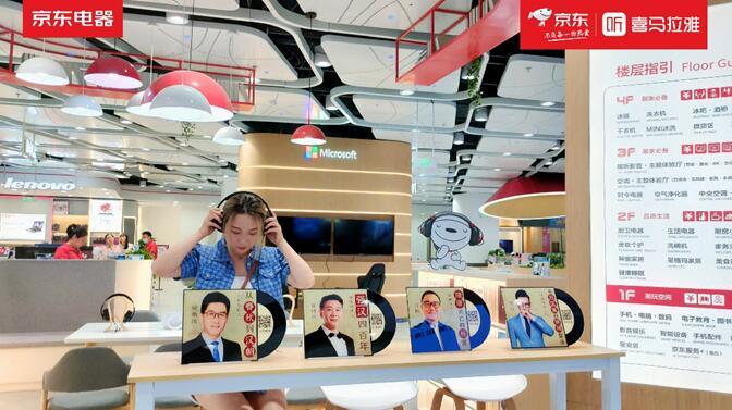 京东电器城市旗舰店携手喜马拉雅打造有声图书馆