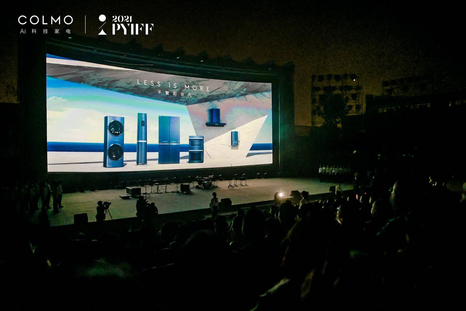 COLMO助力平遥国际电影展,探索理享生活新动力
