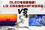 OLED电视硬碰硬! LG C8与索尼A8F对比评测
