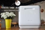 """专属你的""""大白""""暖男――美的MT智能洗碗机评测"""