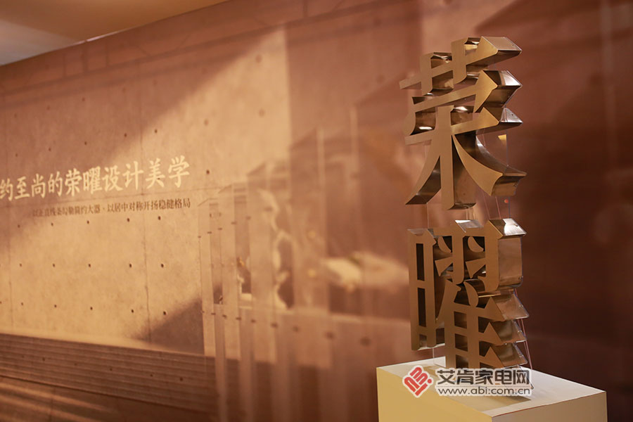 """一面是博彩不限制ip送彩金38,一面是艺术——荣事达厨卫电器发布""""荣曜""""系列新品"""