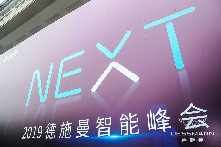 NEXT · 解锁未来——2019德施曼智能峰会
