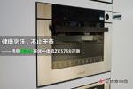 健康烹饪,不止于蒸――德意鲜活水蒸烤一体机ZK5768评测