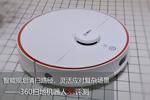 360扫地机器人S7评测:智能规划清扫路径,灵活应对复杂场景