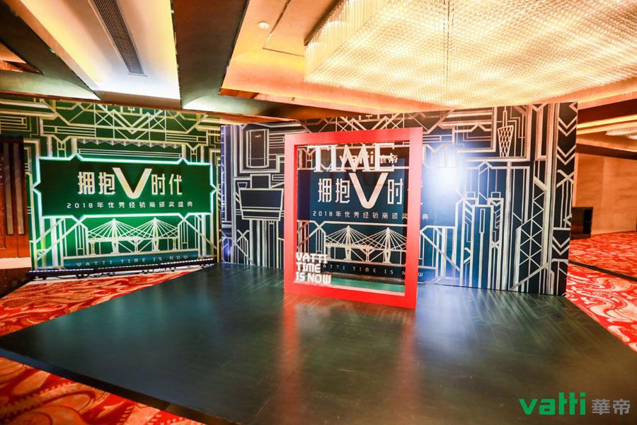 拥抱V时代——华帝举办2018年优秀经销商颁奖盛典