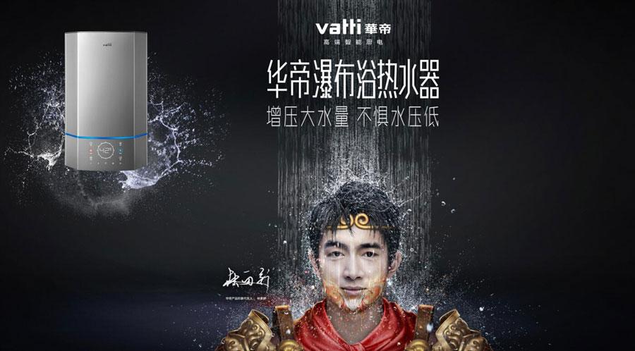 原来华帝最新、最高精尖的燃气热水器,长这亚子!