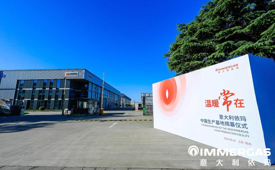 温暖常在——意大利依玛集团中国生产基地在常州揭幕