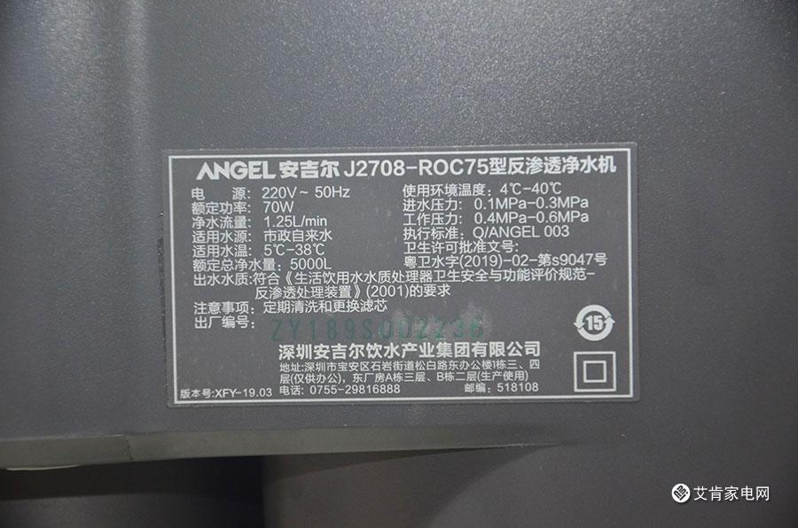 """解决传统厨房用水之""""痛"""",安吉尔厨房全能净水器A7新品开箱"""