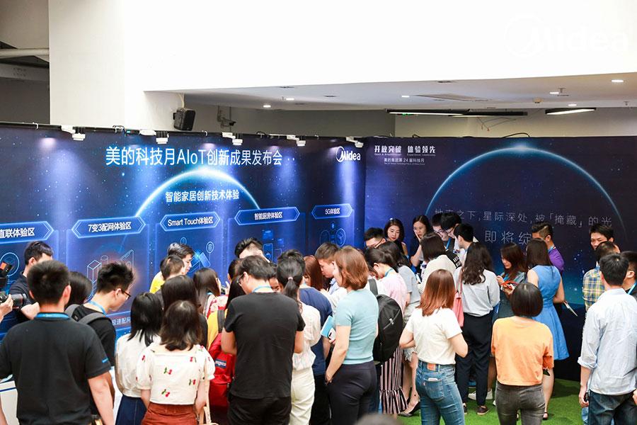 现场回顾:美的科技月2019AIoT创新成果发布会