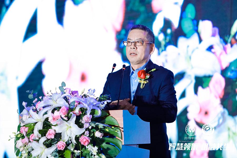 2019中国家电高峰论坛