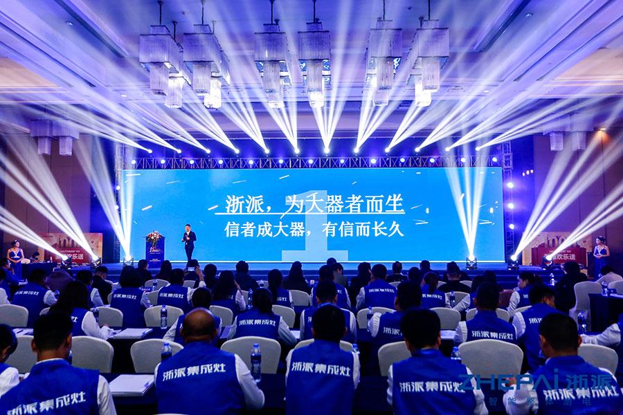 信者成大器 | 浙派喬遷盛典暨2019年全國優秀經銷商年會隆重舉行