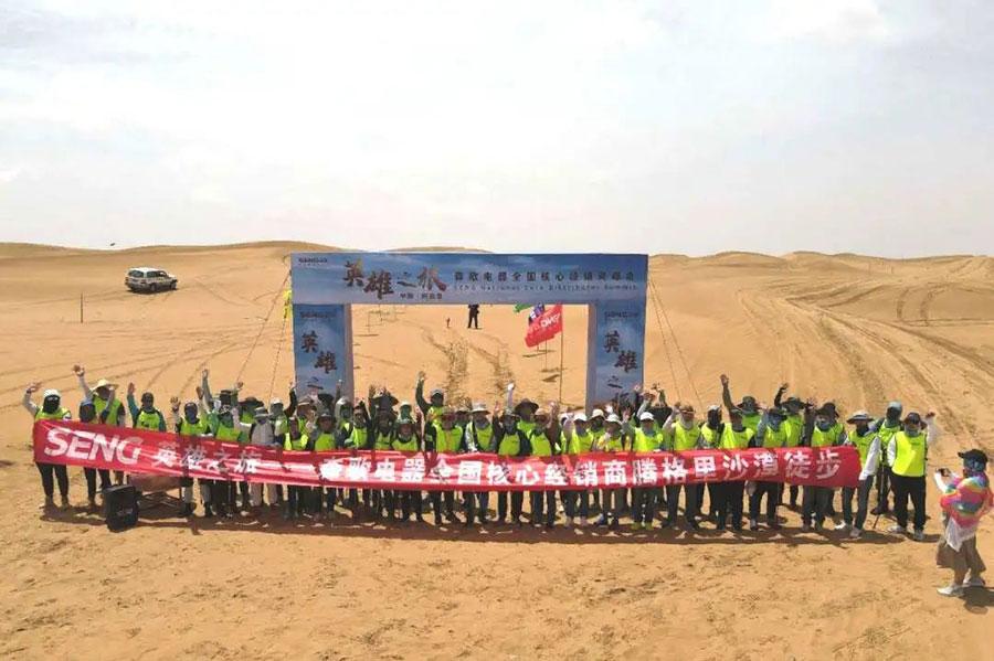 森歌电器全国核心经销商齐聚阿拉善 开启徒步沙漠20公里挑战