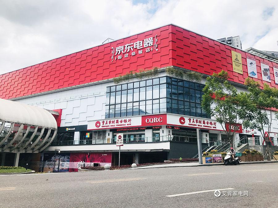 """打卡重慶·京東超級體驗店:一個更懂""""后浪""""的體驗中心"""