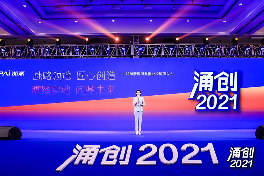 涌创2021,浙派集成灶核心经销商大会隆重召开